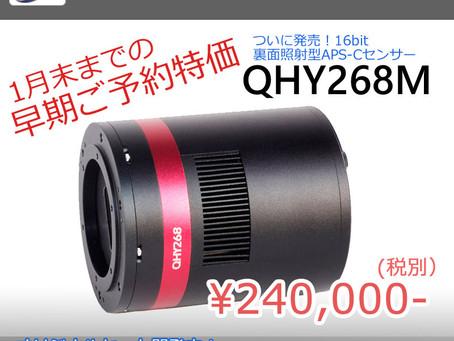 早期予約割引!QHY268M発売!