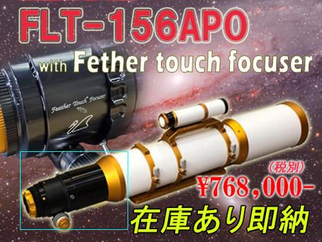 FLT-156APO フェザータッチフォーカサー版入荷!即納!