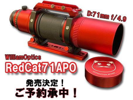RedCAT71ついに発売!!