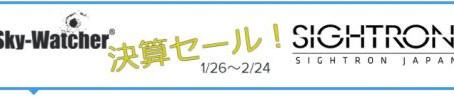 SkyWatcher/サイトロン決算セール開始(2/24迄)