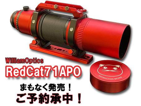 発売予定!「RedCat71」ご予約受付中!