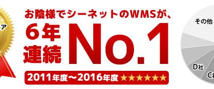 2016年度もWMSパッケージ出荷金額で第一位に 6年連続WMSパッケージシェアNo. 1を達成