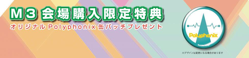 M3会場購入限定特典 オリジナルPolyphonix缶バッチプレゼント