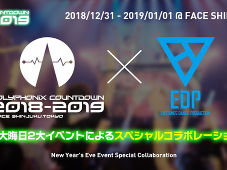 EDP Lab - TOKYO 2018 -との連動開催が決定!