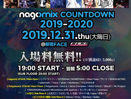 まもなく開催!nagomix COUNTDOWN 2019-2020