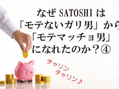 なぜSATOSHIは「モテないガリ男」から「モテマッチョ男」になれたのか?④