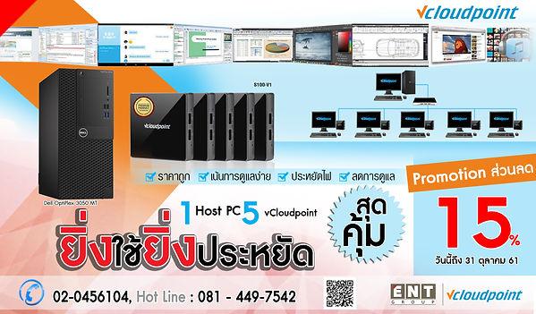 Ads vCloudpoint S100V1.jpg