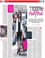 11 cabili yedioth