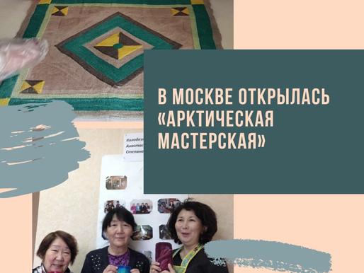 Открытие «Арктической мастерской»