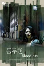 Bloodless_Poster_Green_F©Crayonfilm_BD.j