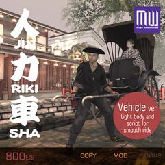 [MW]jin-riki-sha=vehicle=POP.png