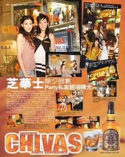 chivasparty5.jpg