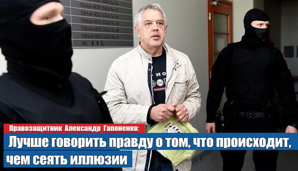 Гапоненко.jpg