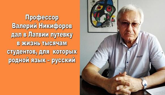 nikiforov_adv.jpg