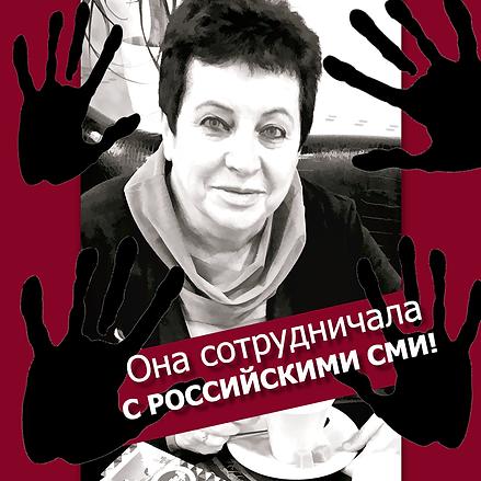 Алла Березовская - протест.png