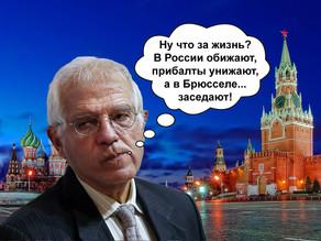 Как Жозеп Боррель своим визитом в Москву прибалтов прогневал