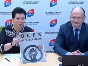 Остановить репрессии против русскоязычных журналистов в Латвии!