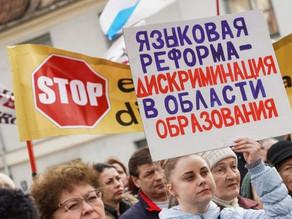Совет Европы заметил давление на русские школы в Латвии
