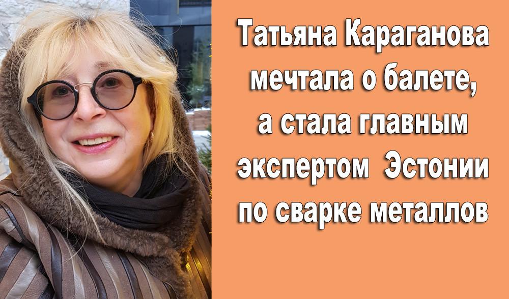 Татьяна Караганова _cover_2.jpg