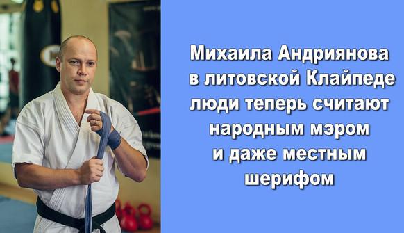 Mihail_edinoborstv_adv.jpg
