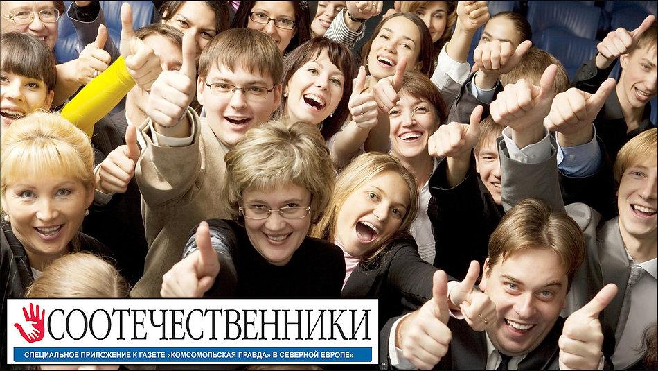 soot_adv 16 х 9 (с лого).jpg