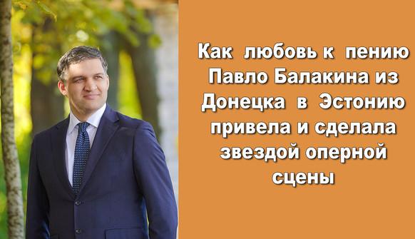 Balakin_adv.jpg