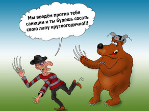 Поручили раздразнить, да попугать русского «медведя»