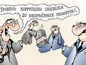 Национальные особенности «борьбы» с политической коррупцией в Эстонии