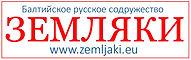 zemljaki_logo_(rgb).jpg