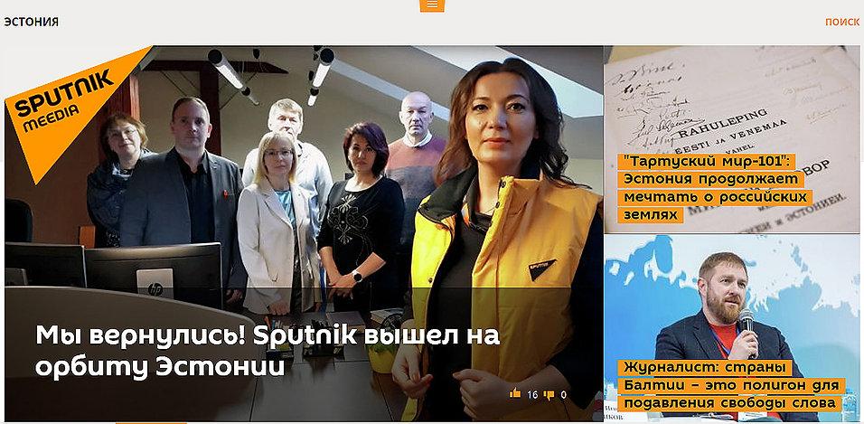 Sputnik вернулся.jpg