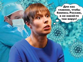 Можно ли с пандемией бороться русофобией?