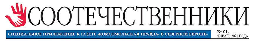 soot_logo.jpg