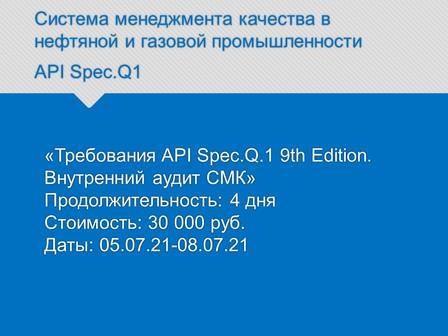 API июль 2021.jpg