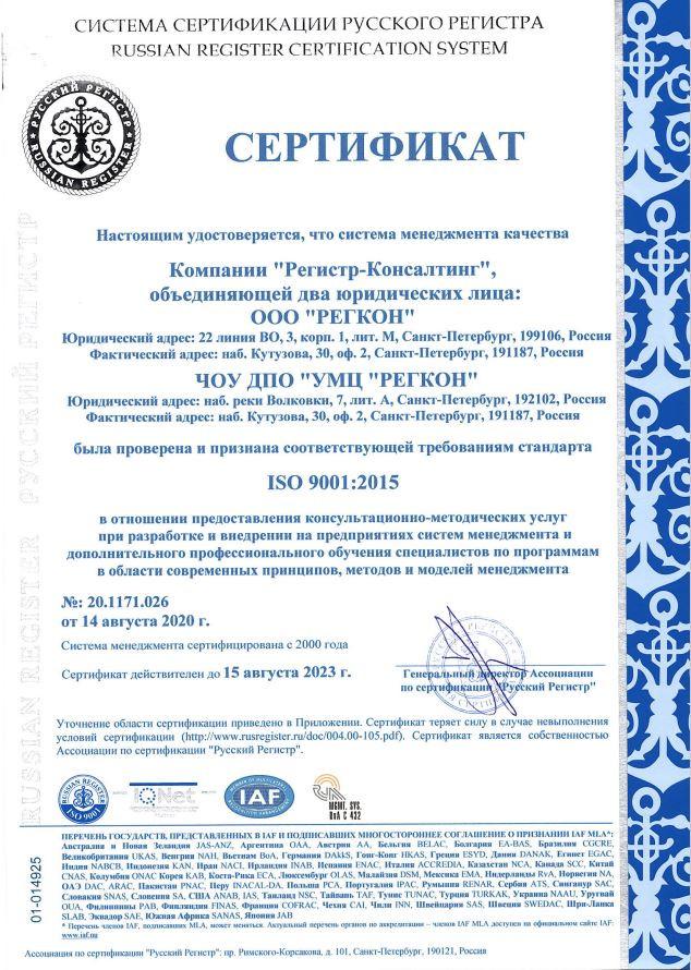 ISO 9001 (2020).JPG