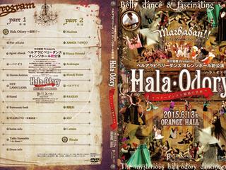 Hala Odory 2015 公演DVD絶賛販売中!