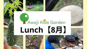 AKGランチ【8月】