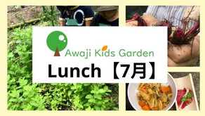 AKGランチ【7月】
