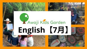 AKGの英語【7月】