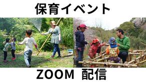 今週末も、自然体験 & ZOOM 英語