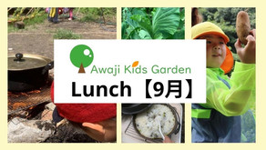 AKGランチ【9月】