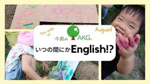 いつの間にか English?