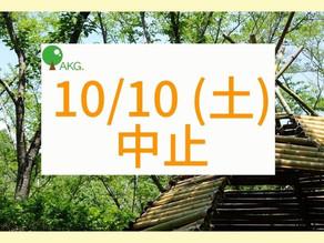 10月10日台風のため、イベント中止します