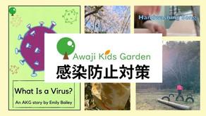 イベント感染防止対策【2020年9月〜】