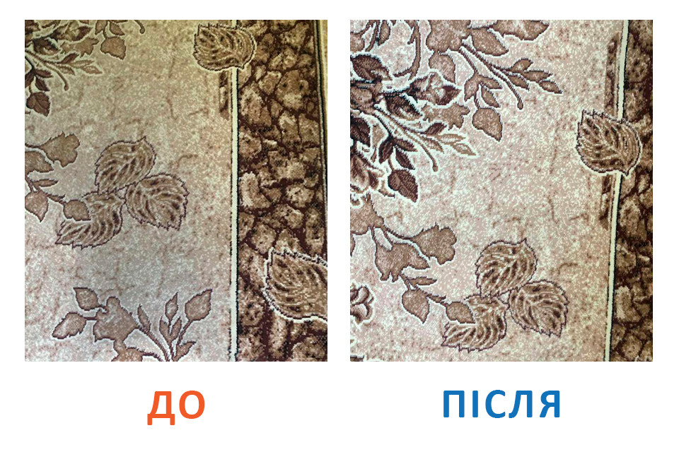 Як зберегти килим чистим
