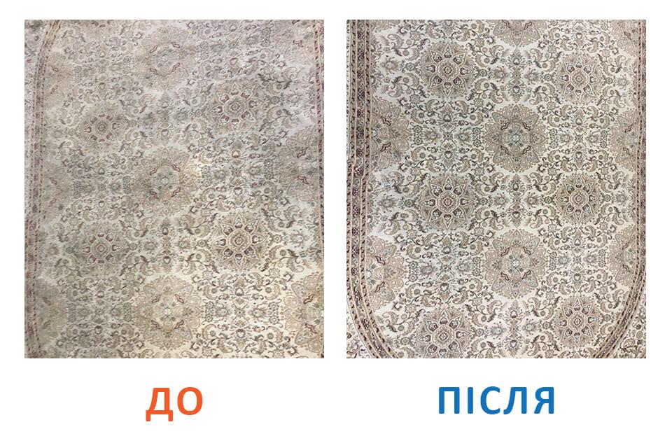 Результати пральня килимів КилимКо 7.jpg