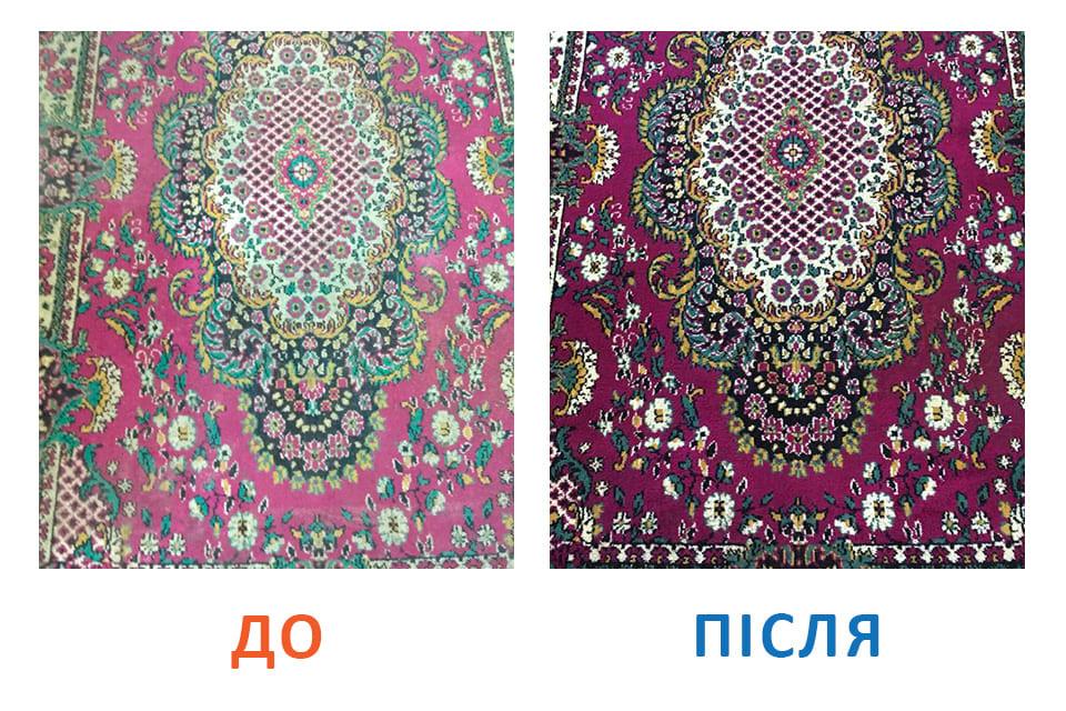 Результати пральня килимів КилимКо 4.jpg