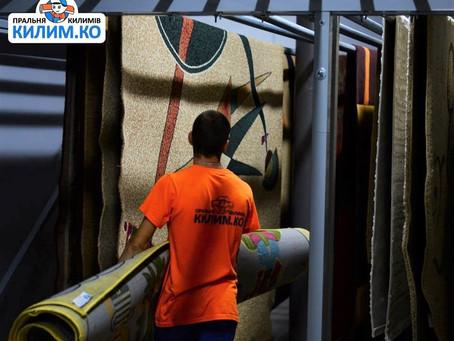 Чому килими варто прати у професіоналів?