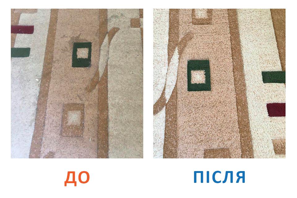 Результати прання килиму в Килимко