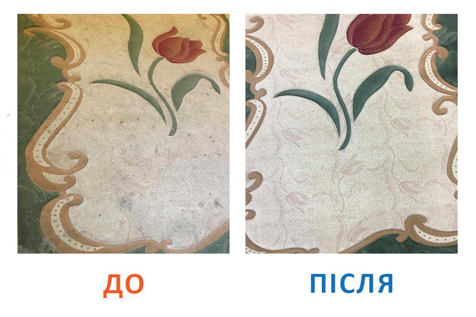 Результат прання Килимко.jpg