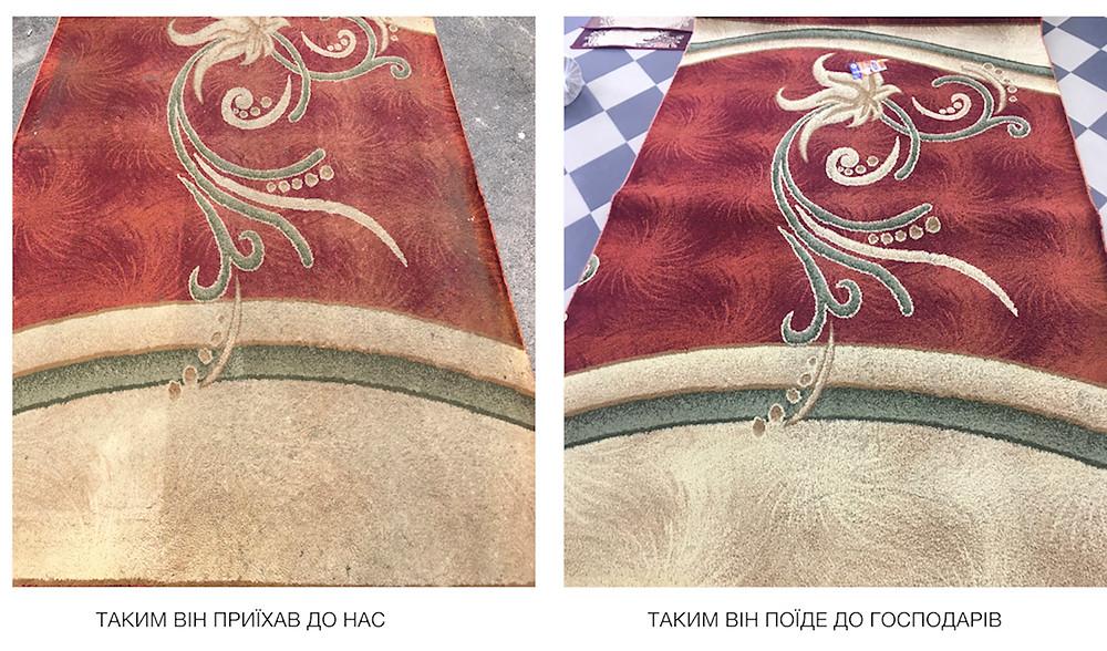 Вибирайте професіоналів! |КилимКо Хмельницький|чистка килимів|Хімчистка килмів|пральня килимів